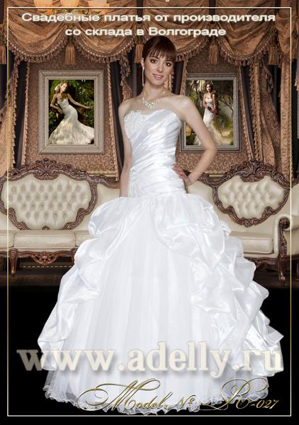 Пышные свадебные платья в Волгограде в разделе Личные вещи в